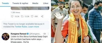 Kangana Ranaut's tweets pulled down for violating rules