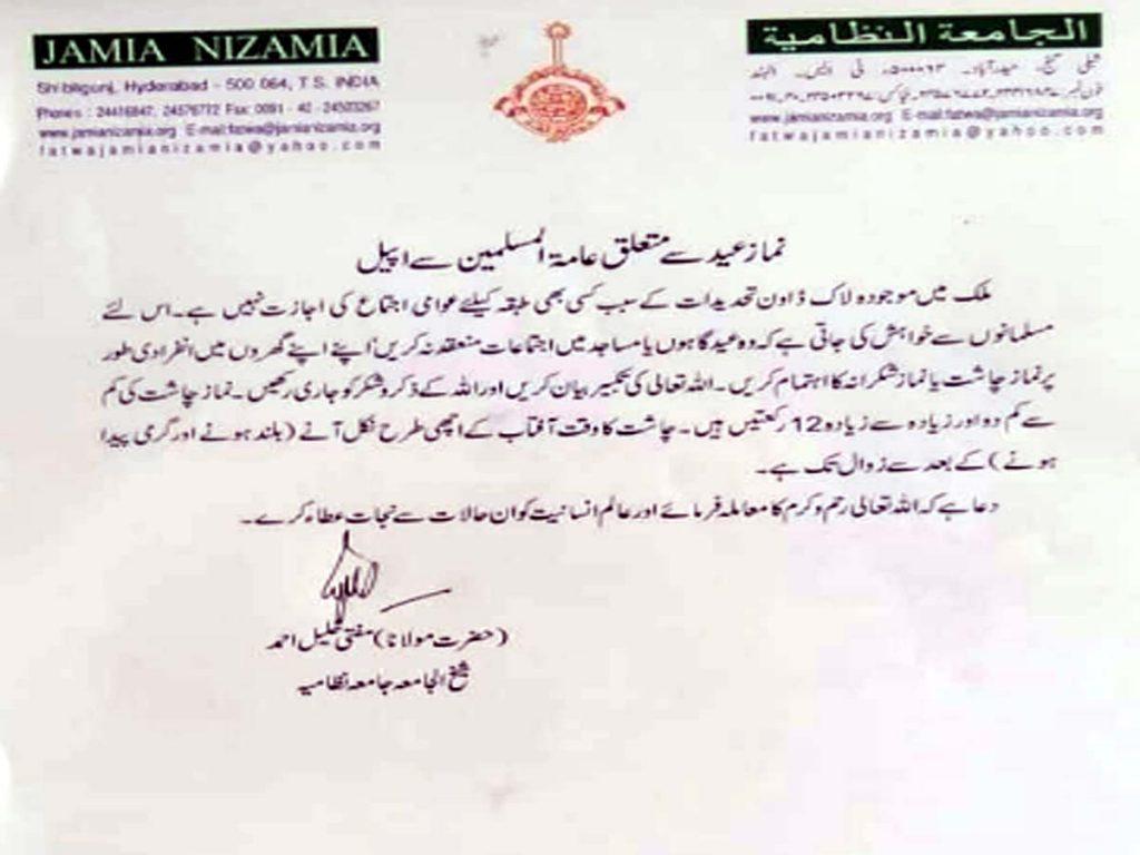 Jamia Nizamia appeals Muslims not to congregate for Eid prayers