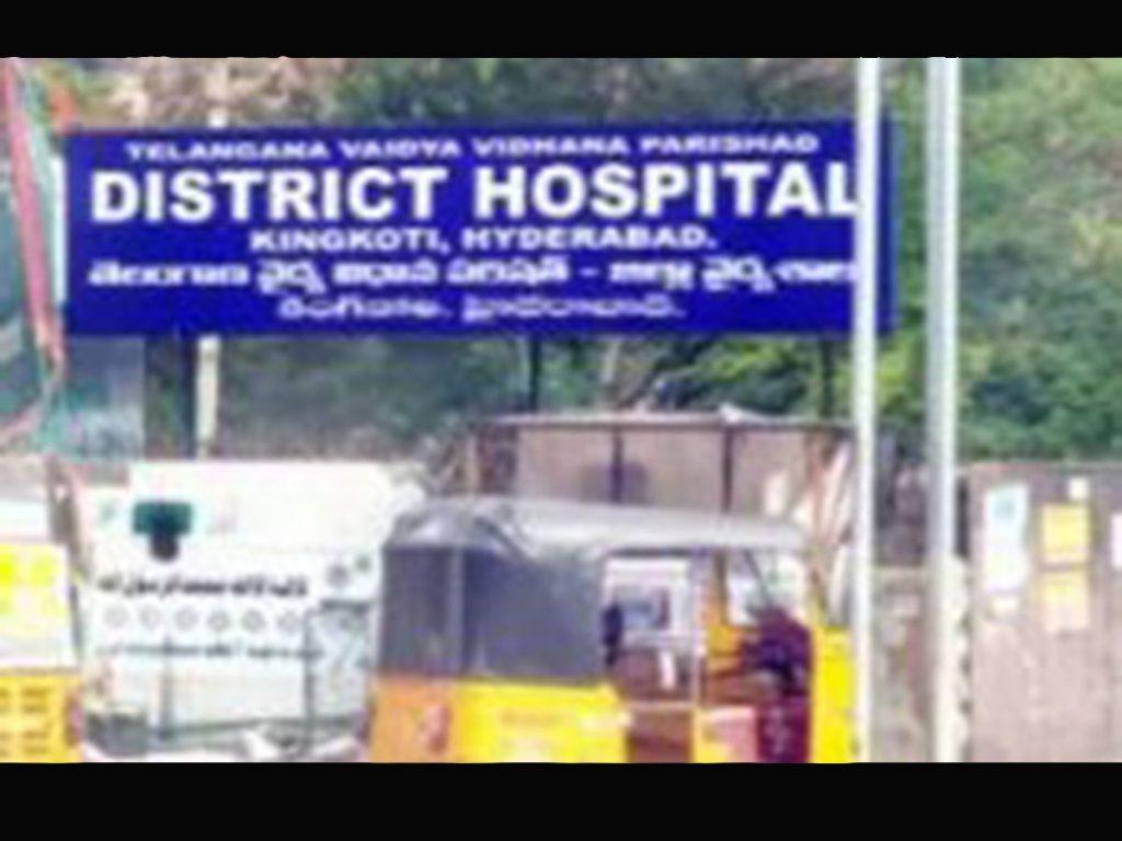 King Koti Hospital