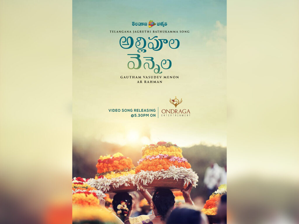 """Telangana: Bhattuakamma Song """"Allipoola Vennela"""" to be launched today"""