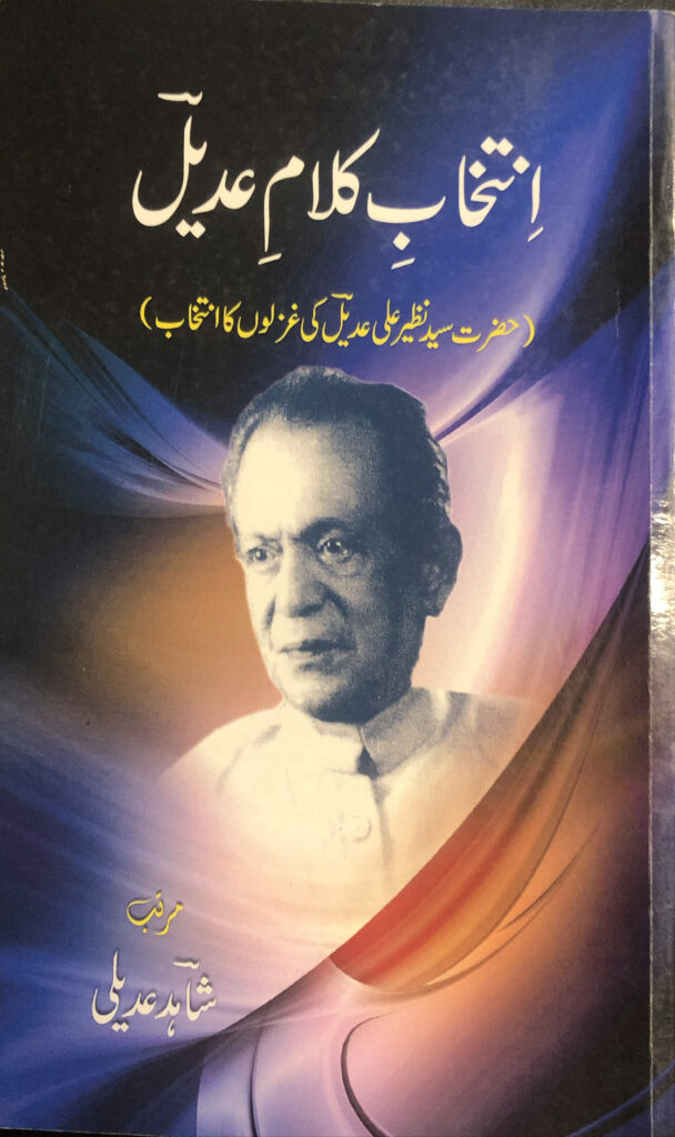 In a city known for colloquializing Urdu, Shahid Adeeli stands out